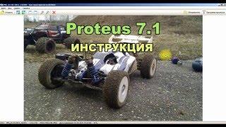 proteus для начинающих 1
