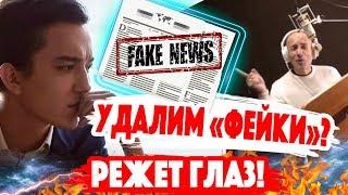 """УДАЛИМ """"ФЕЙКИ""""? Димаш Кудайберген и Игорь Крутой  против """"жёлтых новостей""""!"""