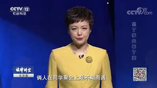 《法律讲堂(生活版)》 20190605 赢了事业丢了妻  CCTV社会与法