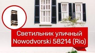Светильник уличный NOWODVORSKI 58214 (NOWODVORSKI 4424 RIO) обзор