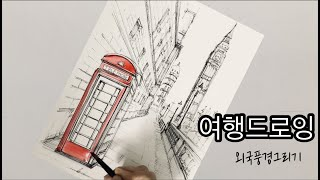 영국, 런던  -Big Ben, Telephon Boo…