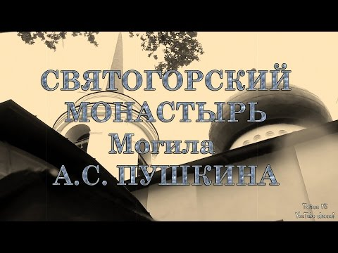 МИХАЙЛОВСКОЕ. Святогорский монастырь и могила А.С. Пушкина