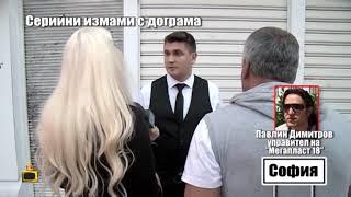 """Влади Василев се срещна с още потърпевши от фирма """"Мегапласт 18"""