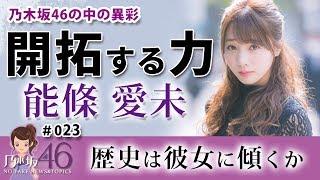 能條愛未(のうじょう あみ)は乃木坂46のバラエティー担当と称されるが...