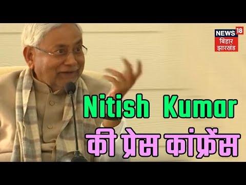 Breaking News: लोक संवाद के बाद CM  Nitish  Kumar की प्रेस कांफ्रेंस   Apna Bihar