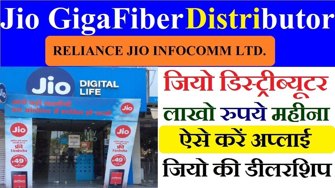 How to Become a Jio Gigafiber Broadband & Jio Giga TV Distributor Online  Registration 20199