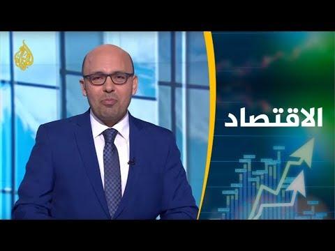 النشرة الاقتصادية الثانية 2019/3/14  - 18:54-2019 / 3 / 14