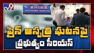 Negligence case filed against Hyderabad hospital after infant dies in fire accident - TV9