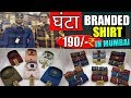 'GHANTAA' BRANDED SHIRTS 190/- RS IN WHOLESALE MARKET OF SHIRTS IN MUMBAI - My opinion cum Roast
