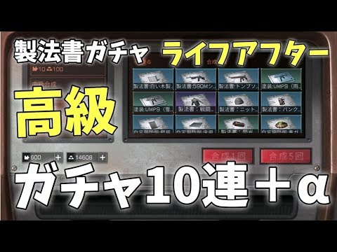ライフ アフター 製法 書 【ライフアフター】ドローンのおすすめスキルチップランキング