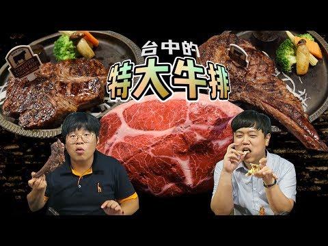 台中的特大牛排和吃到飽披薩體驗 by 韓國歐巴