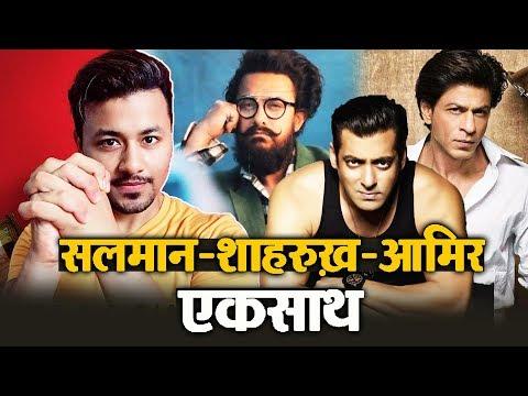 Salman Khan - Shahrukh Khan - Aamir Khan नजर आयेंगे एकसाथ? - जानिए पूरी खबर