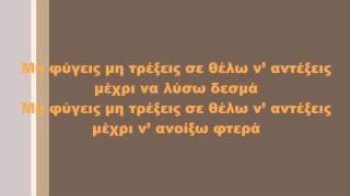 Έλενα Παπαρίζου - Το φιλί της ζωής, Στίχοι