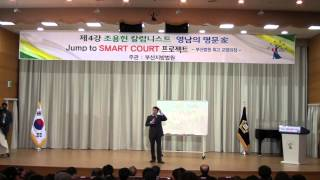 (시즌1-4강) 부산지방법원 최고 교양과정 (Jump …