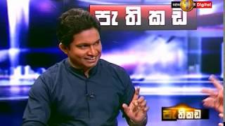 Pathikada Sirasa TV With Buddhika Wickramadara 4 th Of January 2019, Mr. Azath Salley Thumbnail
