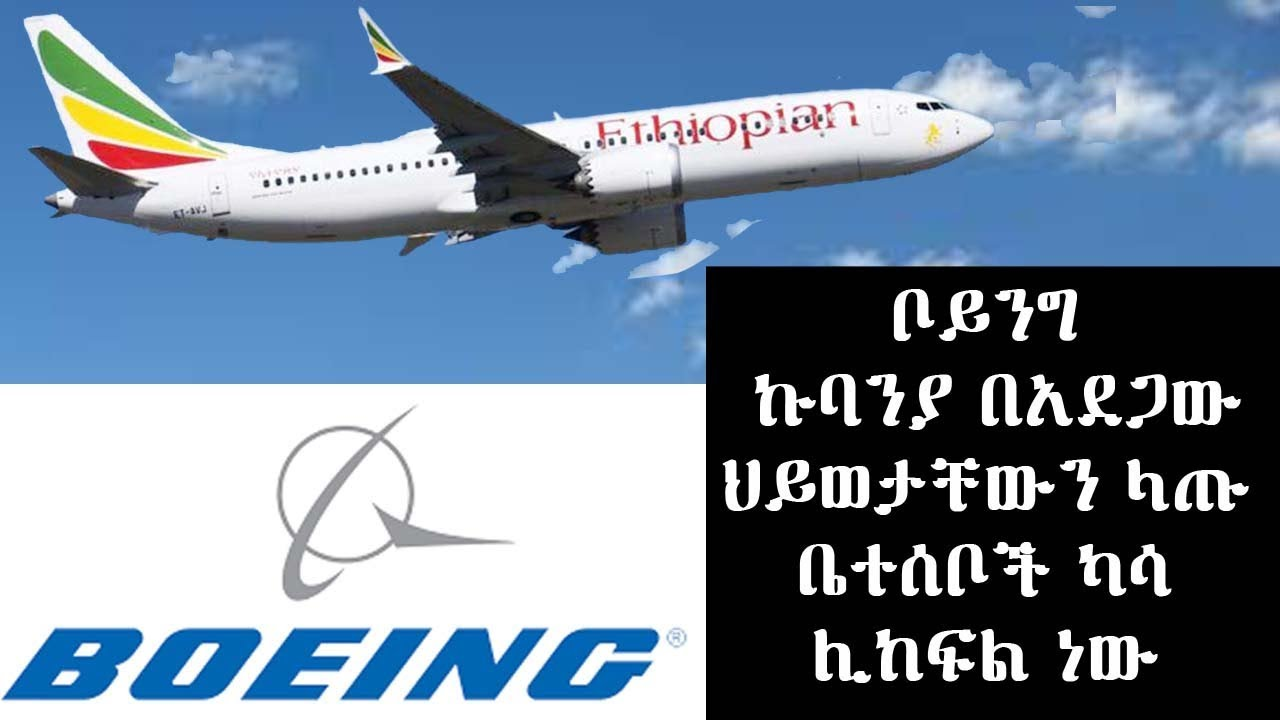Tadias Addis host Seifu interview with Eliase about Ethiopian airlines crashed