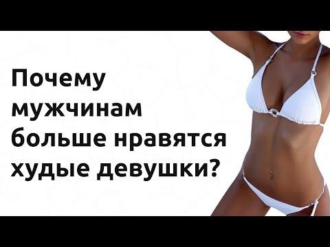 Почему мужчинам больше нравятся худые девушки?
