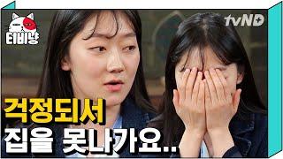 [티비냥] 걱정인형 박경혜, 이것저것 걱정이 너무 많아서 집에서 못나간 썰 | #인생술집 | 180412 #06