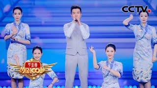 《黄金100秒》 20200619| CCTV综艺