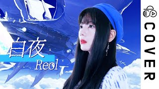 Download Reol - White Midnight (白夜) / Alchemy Stars OST┃Cover by Raon Lee