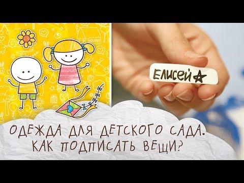 Одежда для детского сада: как подписать вещи [Супермамы]