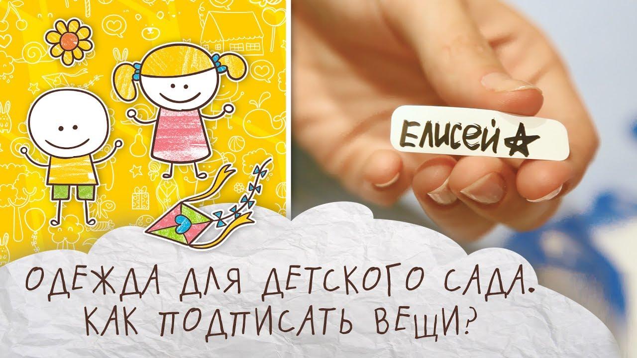 Оригинально подписать фото ребенка
