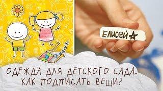 видео Как правильно одеть ребенка детский сад. Как правильно одеть. KakPravilno-Sdelat.ru