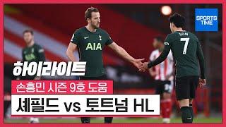 '손흥민, EPL 100번째 공격포인트!' 셰필드 vs 토트넘 하이라이트 #SPORTSTIME