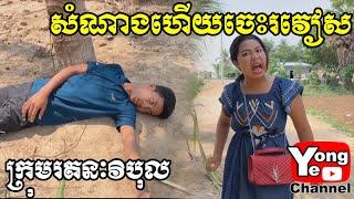 សំណាងហើយចេះរវៀស ពី Advance Hearing Centre, New Comedy clip from Rathanak Vibol Yong Ye