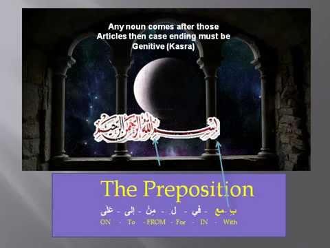 Learn Arabic With Marwan B. Hassan حروف الجر - مروان حسن