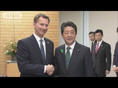 安倍総理「合意なき離脱回避を歓迎」 英外相と会談(19/04/15)