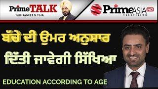 Prime Talk 249 || Education According To Age