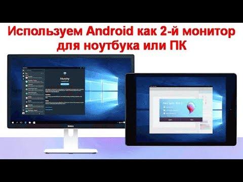 Используем Android как 2 й монитор для ноутбука или ПК