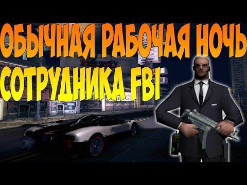 Обычная рабочая ночь сотрудника FBI на сервере Advance-RP Red #2