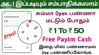 play game and earn free paytm cash 2020 tamil || khelo India app live payment proof || Explain Tamil