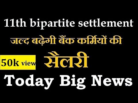 Latest News on 11th bipartite settlement || Banking Salary Today News