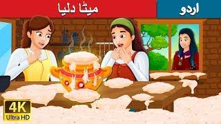 میٹا دلیا | Sweet Porridge Story | Urdu Kahaniya | Urdu Fairy Tales thumbnail