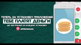 AppBonus мобильный заработок на IOS и ANDROID устройствах