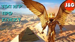 Игры про Древний Египет ТОП 10 Лучшие игры про Египет