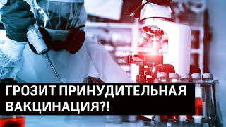 Россиянам грозит принудительная вакцинация?! Мария Кожевникова против