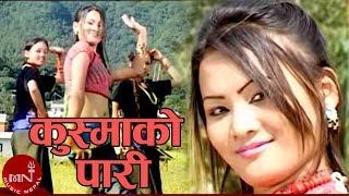 New Comedy Salaijo Song Kushma Ko Pari by Khadga Garbuja,Kausila Rana & Sharmila Gurung avi