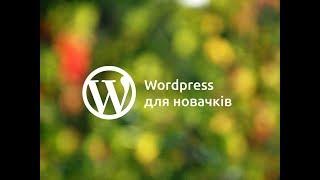 як зробити сайт на wordpress самостійно