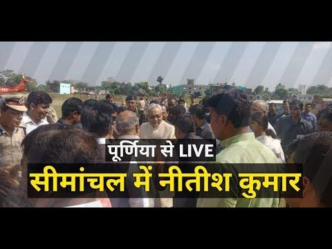 CM Nitish Kumar in Purnea University   सीएम नीतीश के पूर्णिया दौरे का पूरा वीडियो देखिए