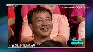 [越战越勇]给力夕阳组合精彩片段回顾| CCTV综艺