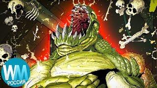 10 Самых Жестоких Злодеев ДС (DC Comics)