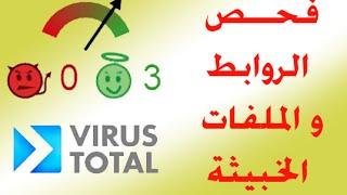 شرح,موقع,Virustotal,لفحص,الروابط,و,الملفات
