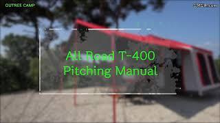 아웃트리캠프 올로드 T-400 설치/해체 매뉴얼
