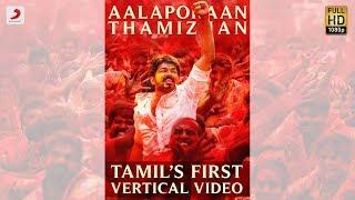 Mersal Aalaporan Thamizhan Vertical (Tamil) | Vijay | A.R. Rahman