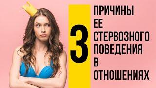 3 причины стервозного поведения женщин в отношениях Как переиграть стерву Жена стерва