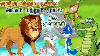 The Monkey & Crocodile   The Lion & Rabbit   The Blue Jackal  Tamil Kids Stories   தமிழ் சிறுகதைகள்